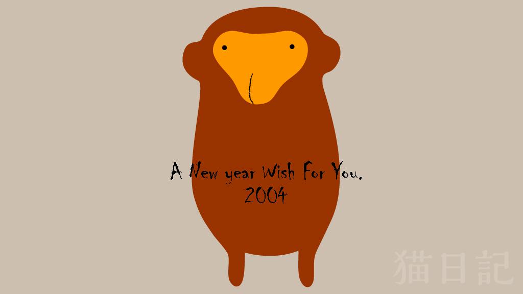 2004年の年賀状